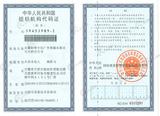 合肥分公司组织机构代码证(副本)