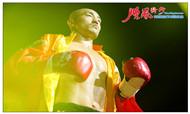 《武林風》拳王爭霸賽·定遠站