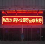 单色LED字幕