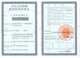 合肥分公司组织机构代码证