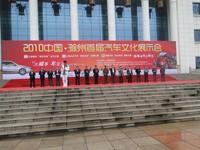 2010滁州汽车文化展示会