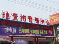 地壹街营销中心