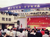 第三届梅白鱼文化节