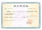 合肥分公司银行开户许可证