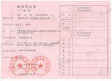 合肥分公司税务登记证(副本)