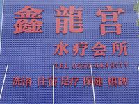 鑫龙宫水疗会所