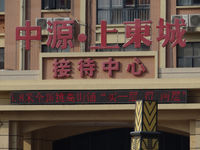 中源·上东城接待中心