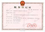 合肥分公司税务登记证
