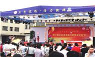 第三届梅白鱼旅游文化节